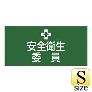 ゴム腕章 GW−2S 139802