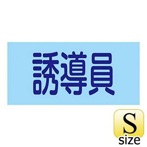 ゴム腕章 GW−7S 139807