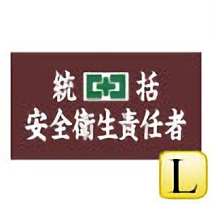 伸縮式刺繍腕章 GW−101(L) 統括安全衛生責任者 139901