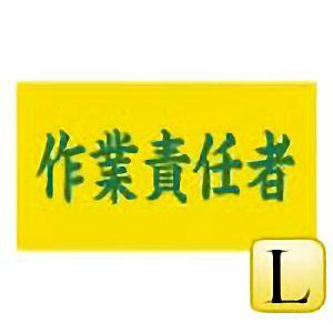 伸縮式刺繍腕章 GW−102(L) 作業責任者 139902