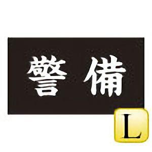 伸縮式刺繍腕章 GW−104(L) 警備 139904