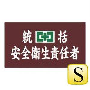 伸縮式刺繍腕章 GW−101(S) 統括安全衛生責任者 139951