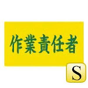 伸縮式刺繍腕章 GW−102(S) 作業責任者 139952