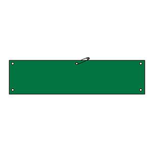 腕章−100 緑 無反射タイプ 140102