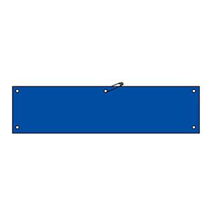 腕章−100 青 無反射タイプ 140105