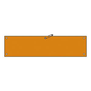 腕章−100 オレンジ 無反射タイプ 140106