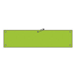 腕章−100 ライトグリーン 無反射タイプ 140108