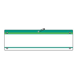 差し込み腕章−200 緑 140202