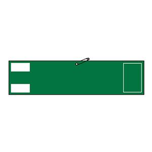 腕章−300 緑 反射タイプ 140302