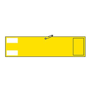 腕章−300 黄 反射タイプ 140303