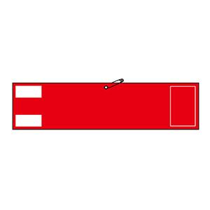 腕章−300 赤 反射タイプ 140304