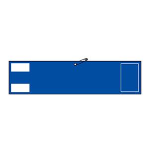 腕章−300 青 反射タイプ 140305