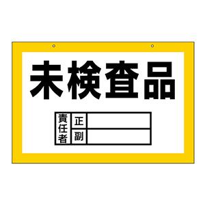区画標識 区画−C 未検査品 143006