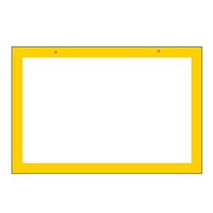 区画標識 区画−200 (Y) 143203