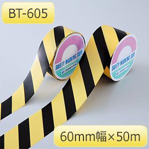 トラバリケードテープ BT−605 147013