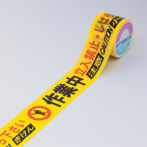 バリケードテープ BT−75UP 147017