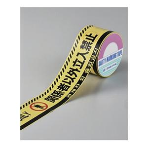 バリケードテープ BT−60F 関係者以外立入禁止(黄) 147019