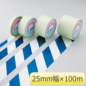 ガードテープ GT−251WBL 白/青 148025