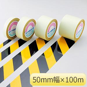 ガードテープ GT−501TR 50mm幅×100m 黄/黒 148062