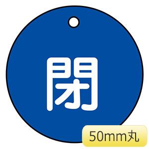 バルブ開閉札 特15−4C 閉 (青地) 151023