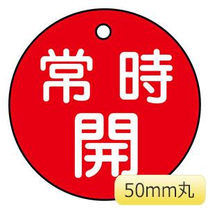 バルブ開閉札 特15−6A 常時開 (赤地) 151031