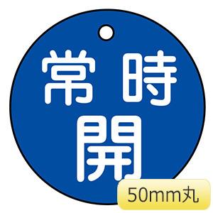 バルブ開閉札 特15−6C 常時開 (青地) 151033