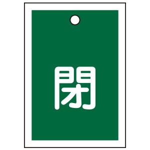バルブ開閉札 特15−17B 「閉」 緑 10枚1組 155022
