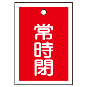 バルブ開閉札 特15−19A 「常時閉」 赤 10枚1組 155041