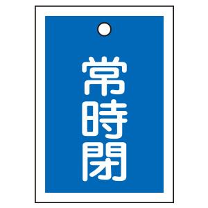 バルブ開閉札 特15−19C 常時閉 155043