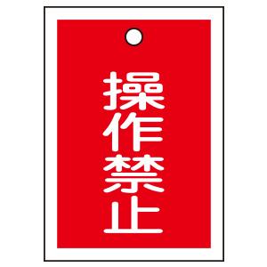 バルブ開閉札 特15−24 「操作禁止」 赤 10枚1組 155070