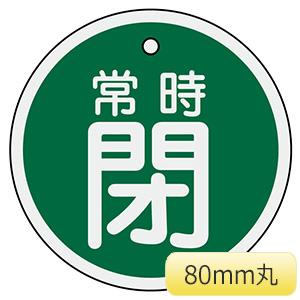 アルミバルブ開閉札 特15−97B 「常時閉」 緑 158042