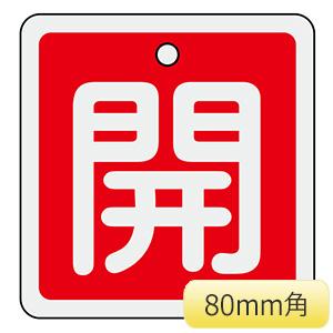 バルブ開閉札 特15−90A 開 (赤地) 160011