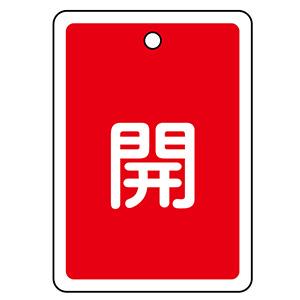 バルブ開閉札 特15−22A 開 (赤地) 161011