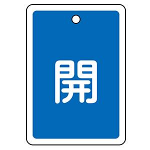 バルブ開閉札 特15−22C 開 (青地) 161013