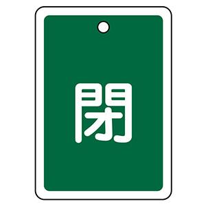 バルブ開閉札 特15−23B 閉 (緑地) 161022