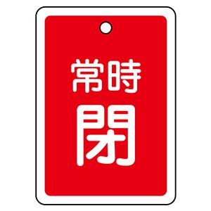 バルブ開閉札 特15−30A 常時閉 (赤地) 161041