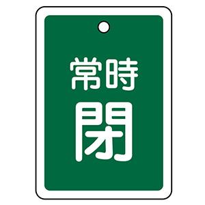 バルブ開閉札 特15−30B 常時閉 (緑地) 161042