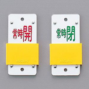 バルブ開閉札 スライダタイプ 特15−106A 常時開赤・常時閉緑 165109