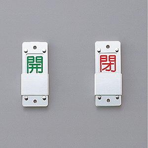バルブ開閉札 スライダタイプ 特15−202A 開(緑)閉(赤) 165110