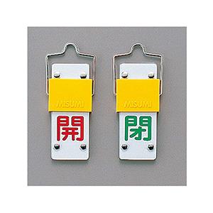 バルブ開閉札 回転タイプ 特15−101B 開(赤)閉(緑) 165202