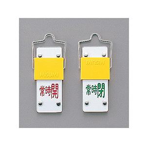 バルブ開閉札 回転タイプ特15−103B 常時開(赤)常時閉(緑) 165204