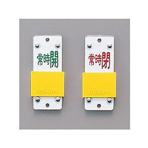 バルブ開閉札 スライダタイプ 特15−105B 常時開緑・常時閉赤 165208