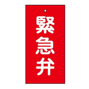 バルブ標示板 特15−123 緊急弁 166026