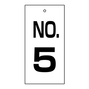 バルブ標示板 特16−5 NO.5 167005