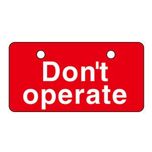 英文字バルブ開閉札 V−6 Don't operate 168006