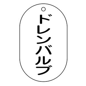 バルブ標示札 バルブ−206 ドレンバルブ 169206