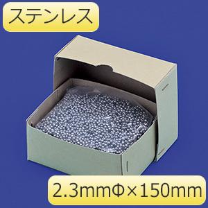 玉鎖AS−300 2.3mm径×150mm 170013 300本/箱