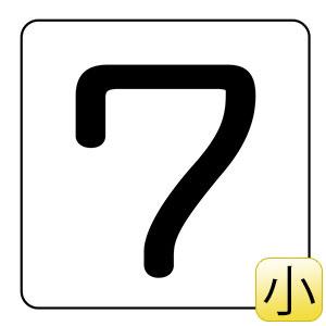 数字表示ステッカー HS−7 (5P) 小 171707