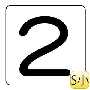 数字表示ステッカー HS−2 (5P) S小 171802