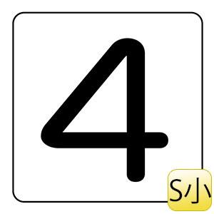 数字表示ステッカー HS−4 (5P) S小 171804